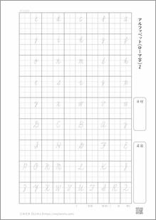 ローマ字 縦プリント2_4