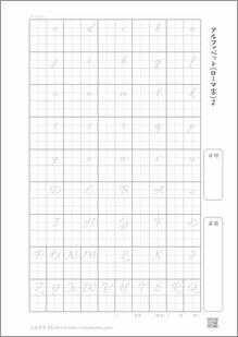 ローマ字 縦プリント2_6