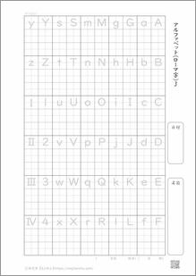 ローマ字 縦プリント3_1