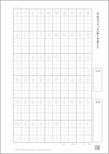 ローマ字 縦プリント3_2