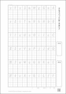 ローマ字 縦プリント3_3