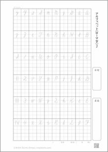 ローマ字 縦プリント3_4