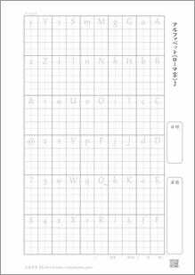 ローマ字 縦プリント3_5
