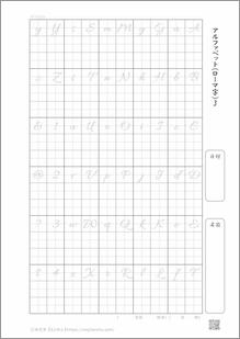 ローマ字 縦プリント3_6