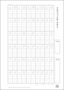ローマ字 縦プリント3_7