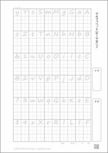 ローマ字 縦プリント3_8