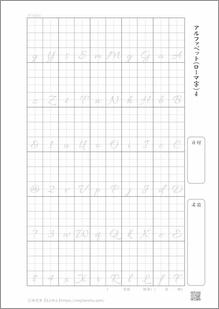 ローマ字 縦プリント4_6