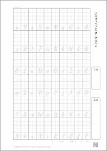 ローマ字 縦プリント4_7