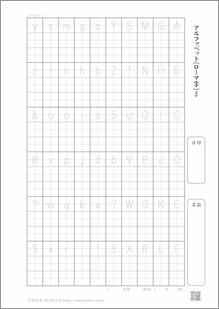 ローマ字 縦プリント5_2