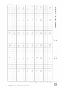 ローマ字 縦プリント5_3