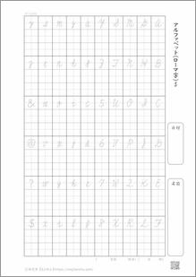 ローマ字 縦プリント5_4