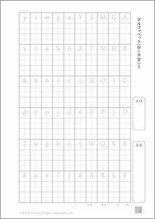 ローマ字 縦プリント5_5
