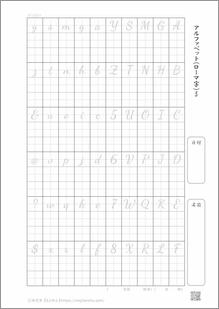 ローマ字 縦プリント5_7