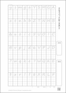 ローマ字 縦プリント5_8