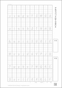ローマ字 縦プリント6_3