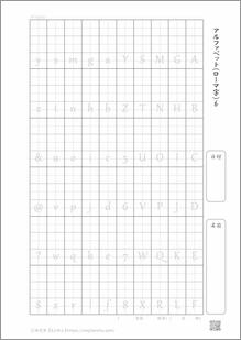 ローマ字 縦プリント6_5