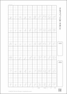 ローマ字 縦プリント6_6