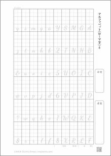 ローマ字 縦プリント6_7