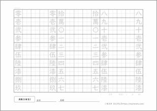 漢数字練習2 大字プリント1