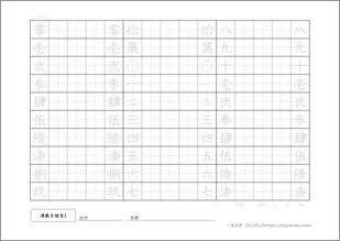 漢数字練習2 大字プリン2ト