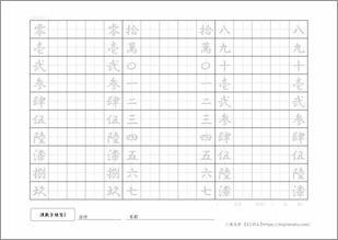 漢数字練習2 大字プリント3