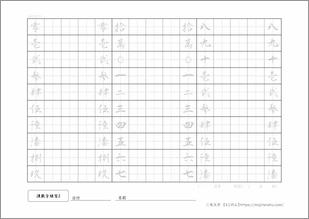漢数字練習2 大字プリント5