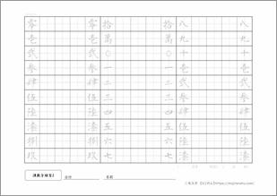 漢数字練習2 大字プリント6