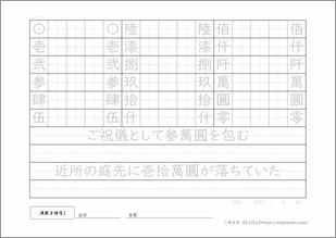 漢数字練習3 大字プリント1