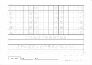 漢数字練習3 大字プリント2