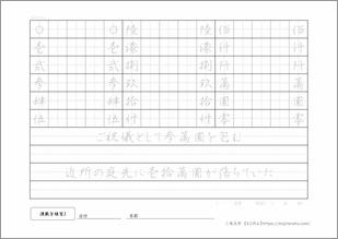 漢数字練習3 大字プリント4