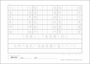 漢数字練習3 大字プリント6