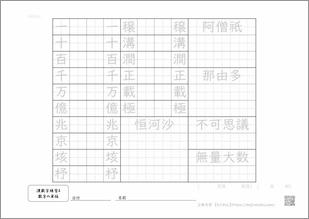 漢数字練習4数字の単位プリント1