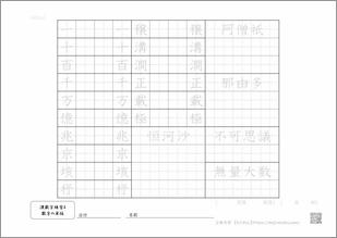 漢数字練習4数字の単位プリント2