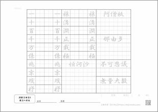 漢数字練習4数字の単位プリント3
