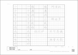 漢数字練習4数字の単位プリント4