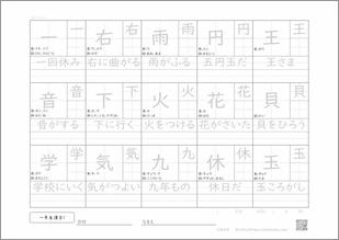 小学一年生の漢字1プリント1