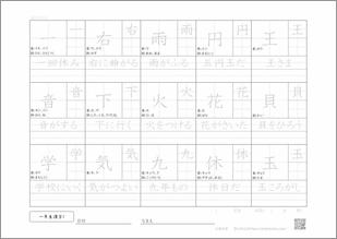 小学一年生の漢字1プリント2