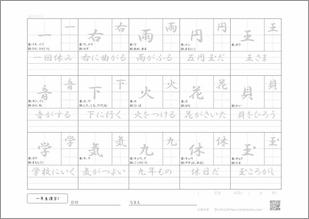 小学一年生の漢字1プリント3