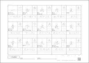 小学一年生の漢字1プリント4