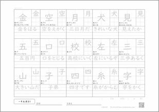 小学一年生の漢字2プリント1
