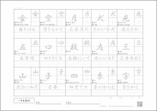 小学一年生の漢字2プリント3