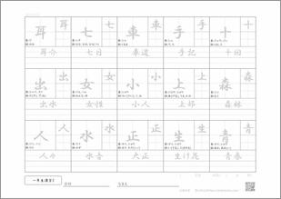 小学一年生の漢字3プリント3