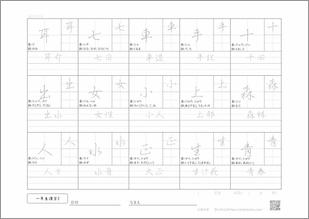 小学一年生の漢字3プリント4