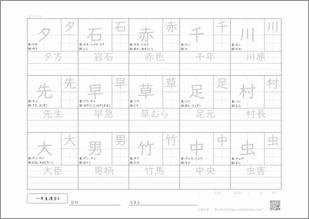 小学一年生の漢字4プリント1
