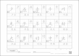 小学一年生の漢字4プリント3
