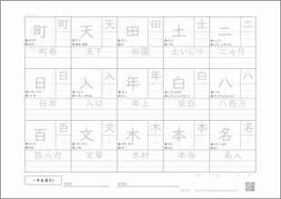 小学一年生の漢字5プリント1