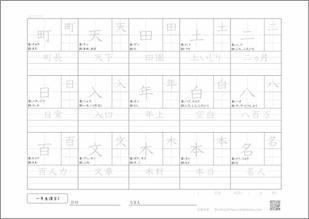 小学一年生の漢字5プリント2