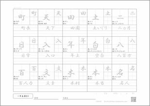 小学一年生の漢字5プリント3