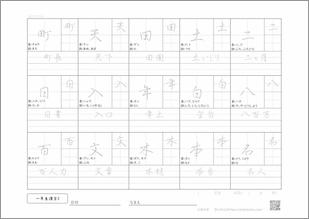 小学一年生の漢字5プリント4
