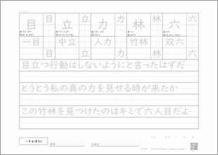 小学一年生の漢字6プリント1